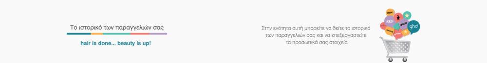 Ο Λoγαριασμός σας | updo.gr