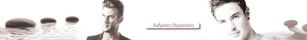 Ανδρικές θεραπείες μαλλιών | updo.gr