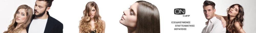 Επαγγελματικές Θεραπείες μαλλιών | updo.gr (Αντιπροσωπείες Ελλάδος/Κύπρου)