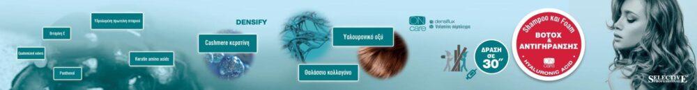 Αντιγήρανση μαλλιών | updo.gr